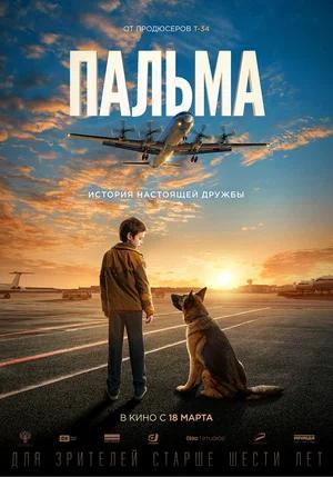 Фото №11 - График российских кинопремьер 2021: что мы будем смотреть в будущем году