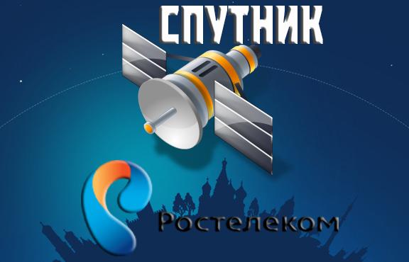 Фото №2 - И снова «Спутник». Что еще в России называли в честь космического объекта и как закончилась судьба этих вещей