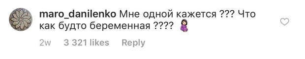 Фото №1 - Регина Тодоренко беременна?
