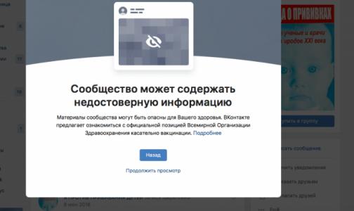 Фото №1 - «ВКонтакте» защитит пользователей от антипрививочников