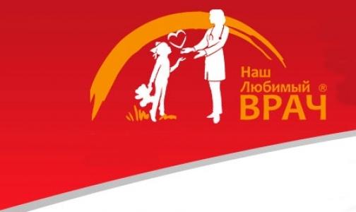 Фото №1 - В Петербурге стартовал конкурс «Наш любимый врач»