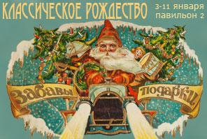 Фото №1 - В Сокольниках отпразднуют настоящее «Классическое Рождество»