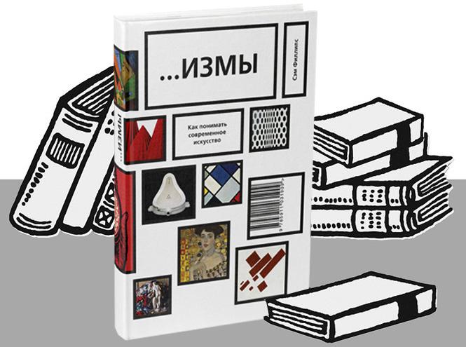 Фото №14 - 10 книг об искусстве, которые помогут разобраться в прекрасном