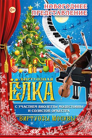 Фото №11 - Елки 2016-2017: лучшие новогодние шоу этой зимы