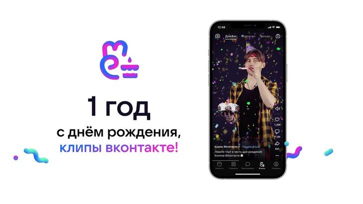 Фото №1 - Клипы «ВКонтакте» отмечают первый день рождения 🎉