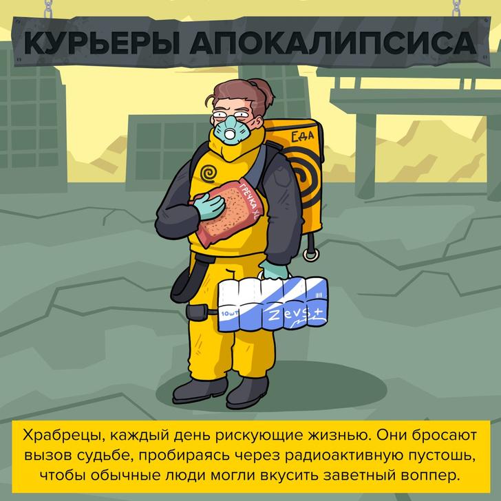 Фото №5 - 5 типов людей, которые выживут после коронавируса: комикс от российского иллюстратора