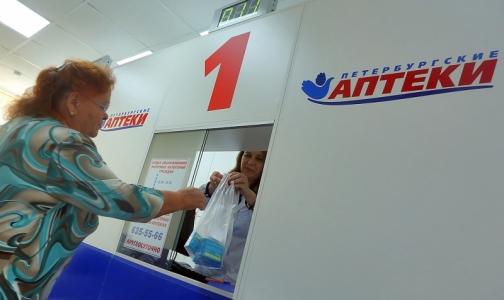 Фото №1 - В каких аптеках Петербурга можно получить льготные лекарства