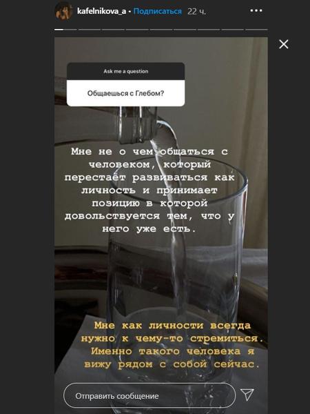 Фото №2 - Алеся Кафельникова нелестно высказалась о бывшем возлюбленном