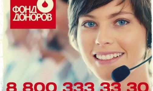 Фото №1 - Узнать о донорских акциях в Петербурге теперь можно по телефону круглосуточной «горячей линии»