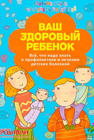 Фото №25 - Что почитать беременной: 25 полезных книг о беременности, родах и младенцах