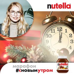 Фото №3 - Бренд Nutella запустил марафон позитивных утренних практик «С новым утром!»