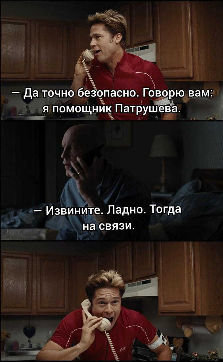 Фото №2 - Еще более лучшие мемы и шутки про пранк Навального и работу по трусам. Часть II