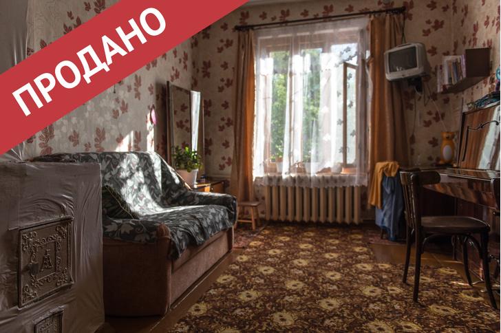 Фото №1 - Вариант «на троечку»: как продать неликвидную квартиру