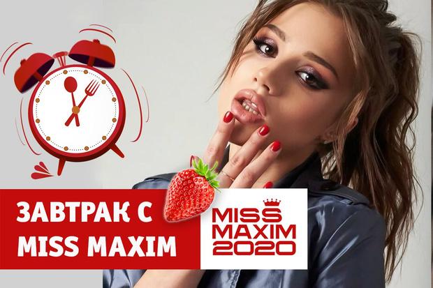 Фото №1 - «Видеозавтрак с Miss MAXIM»: Александра Велькович учит готовить овощи на гриле