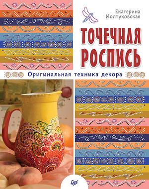 Фото №11 - Книги для мам, подруг и бабушек к 8 Марта