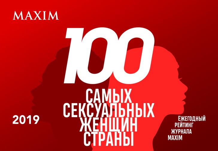 Фото №1 - Журнал MAXIM объявляет о старте голосования за «Самую сексуальную женщину страны 2019»!