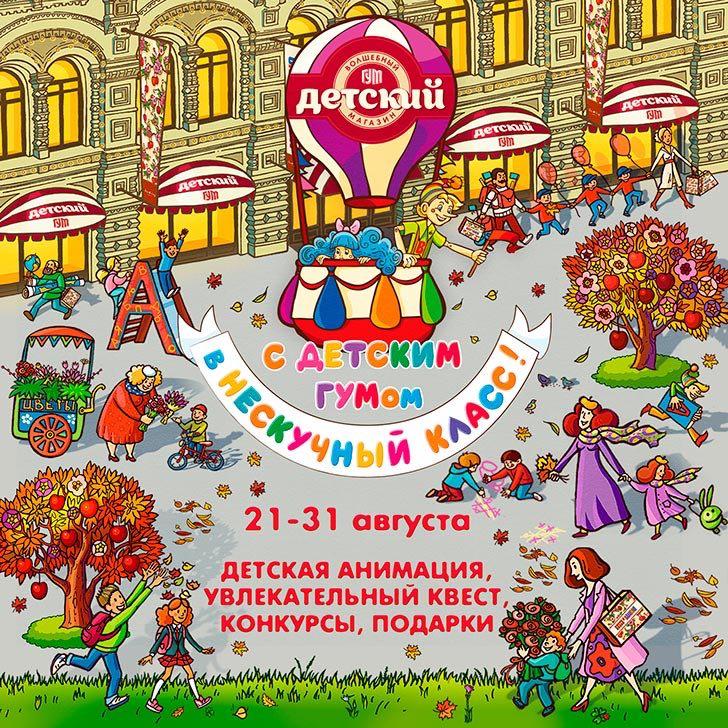 Фото №1 - В ГУМе пройдет праздничная неделя перед началом учебного года