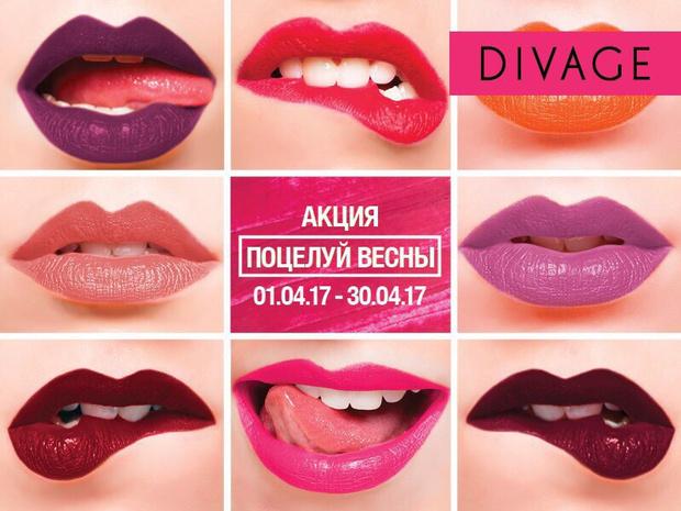 Фото №1 - Фестиваль «Поцелуй весны с DIVAGE»!