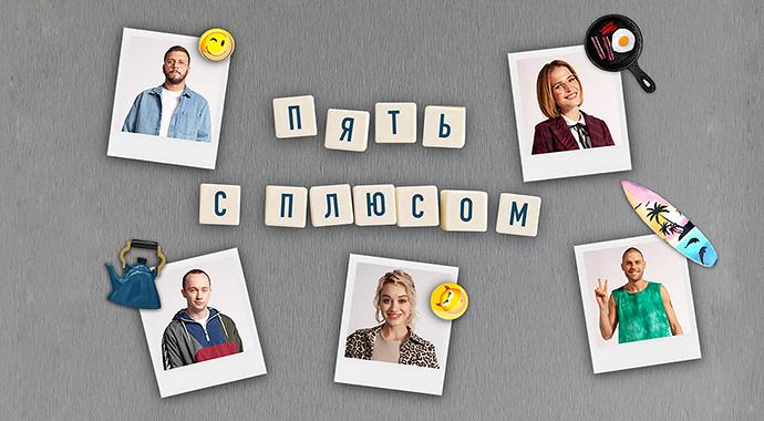 Одноклассники выпустят первый собственный сериал «Пять с плюсом» к 15-летию соцсети