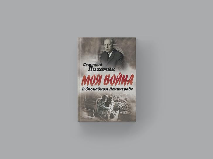 Фото №5 - Нон-фикшн со слезами на глазах: 10 книг о войне