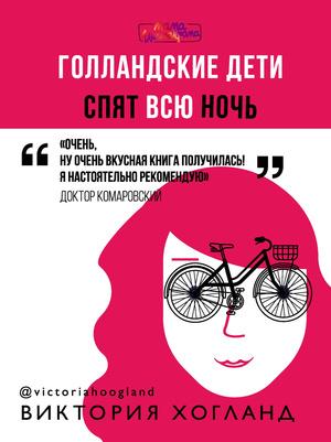Фото №6 - 10 книг о воспитании, которые стоит прочесть каждой маме