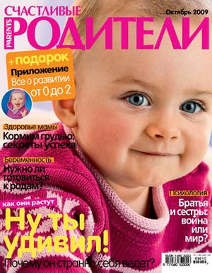 Фото №1 - «Счастливые родители» в октябре (2009)