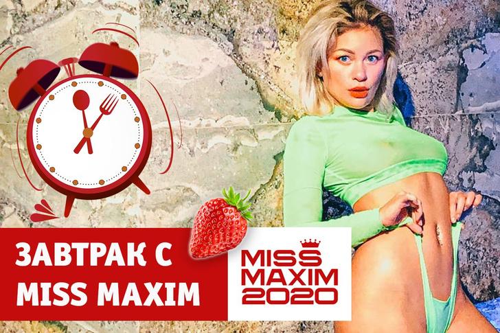 Фото №1 - «Видеозавтрак с Miss MAXIM»: Юлия Зеленкевич учит готовить матча латте