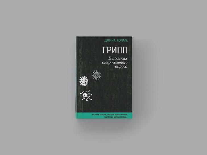 Фото №5 - История болезни: 5 научно-популярных книг о пандемии и вирусах