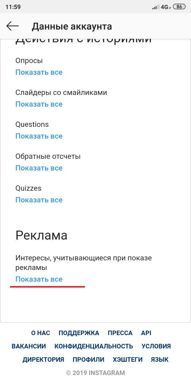 Фото №2 - Инструкция: как узнать интересы, по которым «Инстаграм» показывает тебе рекламу