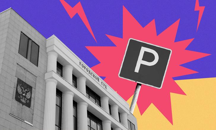 Фото №8 - «Правила давно устарели»: как припарковать машину, чтобы не получить штраф