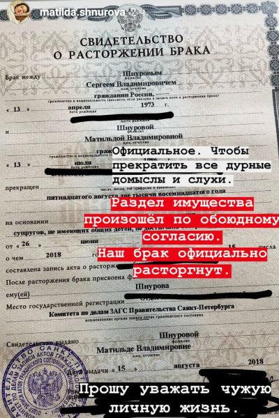 Фото №1 - Теперь официально: Сергей Шнуров и Матильда развелись