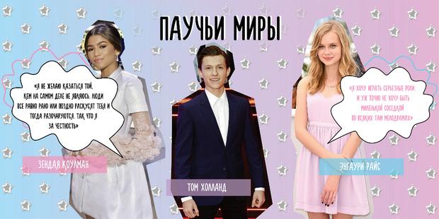 Фото №4 - Актеры и актрисы, о которых мы будем говорить в 2017-м