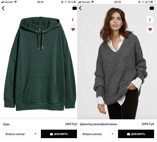 Фото №3 - Как составить универсальный гардероб на осень–зиму 2018