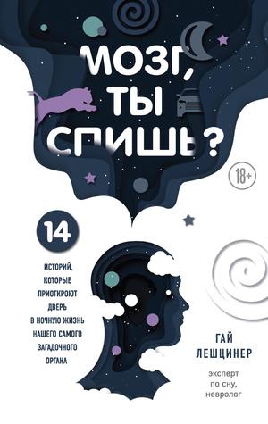 Фото №7 - 7 книг, которые прокачают твой мозг по полной