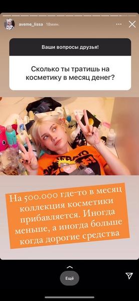 Фото №1 - Уборка на 2 миллиона: Сколько Лисса Авеми тратит в месяц на косметику?