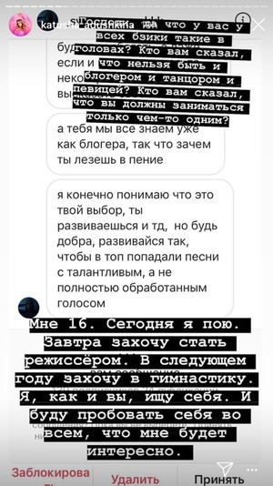 Фото №2 - Катя Адушкина решительно ответила своим хейтерам