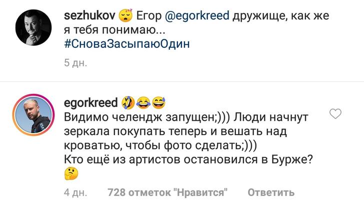 Фото №1 - Зеркало, кровать, отель: Егор Крид запустил новый челлендж