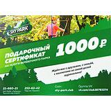 Сертификат на услуги верёвочного парка