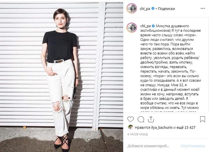 Фото №1 - Аня Чиповская ответила тем, кто хочет поскорее выдать ее замуж