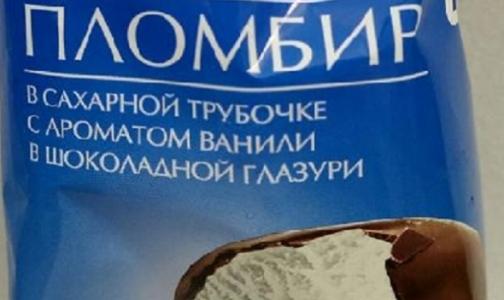 Фото №1 - Две марки пломбира из петербургских магазинов оказались фальсификатом