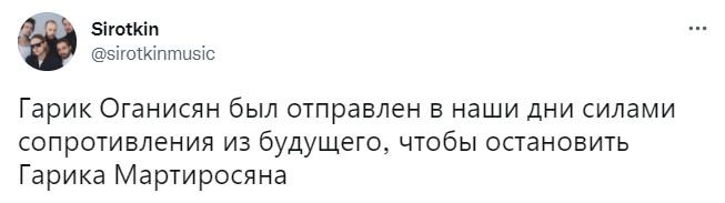 Фото №4 - В «Твиттере» высмеяли Гарика Мартиросяна, который оскорбил комиков