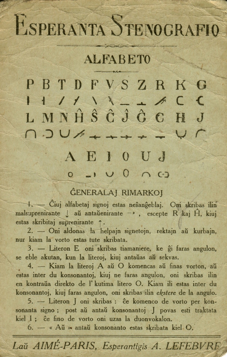 Фото №3 - Легкости перевода: 9 искусственных языков