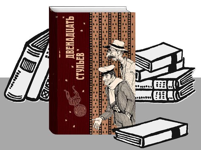 Фото №5 - Читай и смейся: 8 книг для отличного настроения