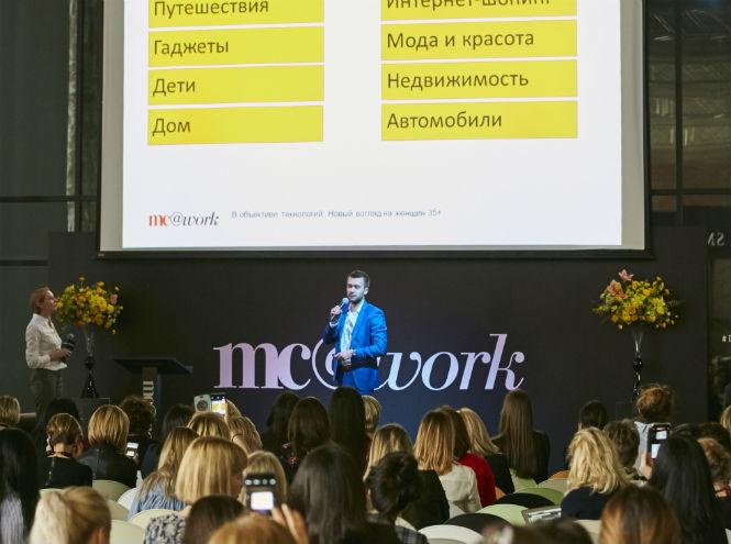 Фото №5 - Marie Claire провел конференцию «MC@WORK: Выбрать свое успешное будущее»