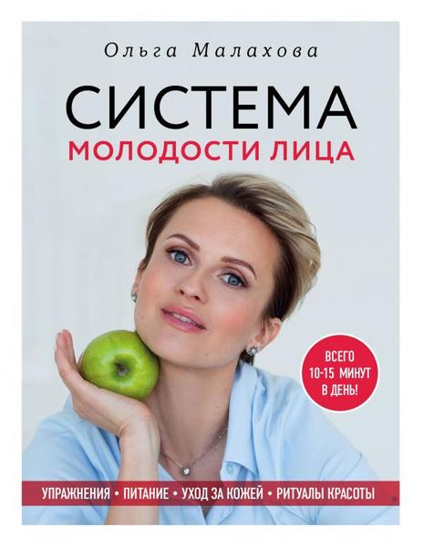 Фото №4 - Как полюбить свое отражение в зеркале: 7 книг о красоте и здоровье