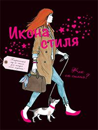 Фото №43 - Книги для девочек к 8 Марта