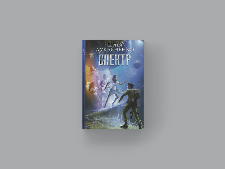 Фото №5 - Бесконечность не предел: 7 захватывающих книг о космических путешествиях