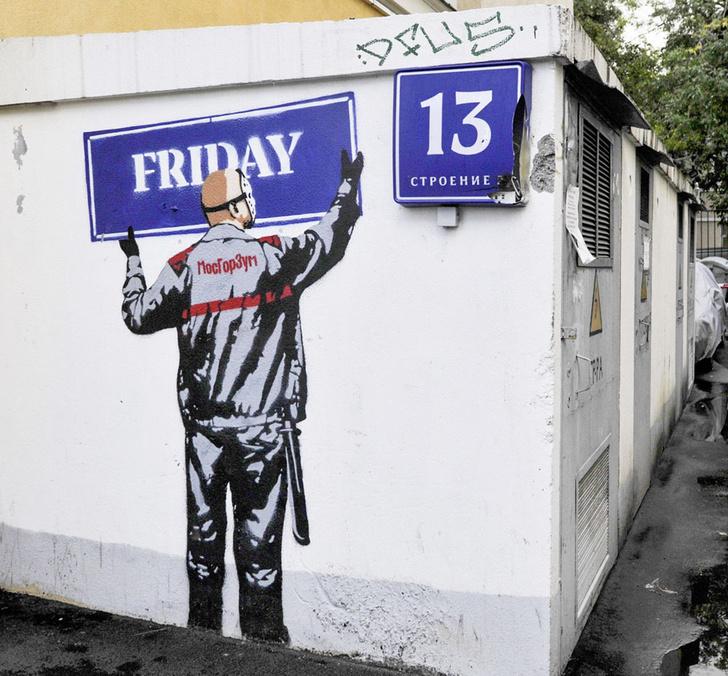 Фото №4 - Краски города: 10 знаменитых граффити
