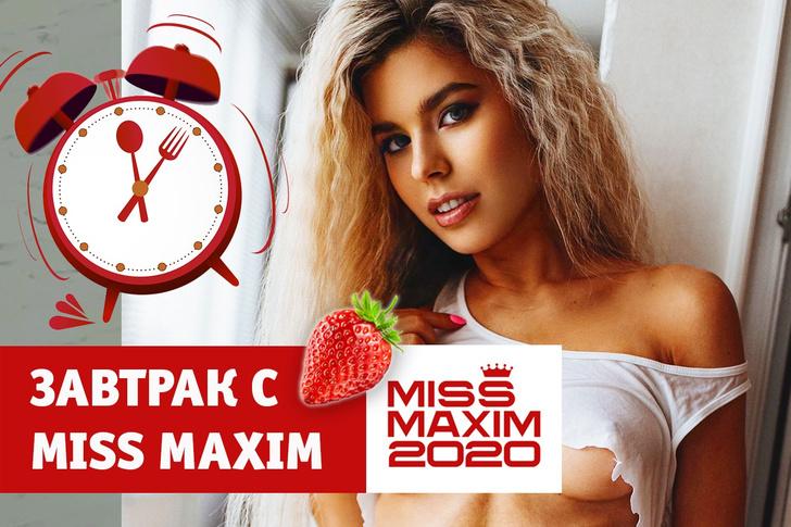 Фото №1 - «Видеозавтрак с Miss MAXIM»: Мария Машина учит готовить оладьи с яблоком