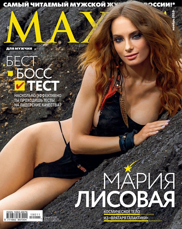 Фото №1 - Актриса Мария Лисовая в ноябрьском номере MAXIM!